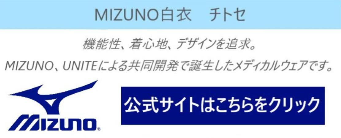 MIZUNO 白衣 チトセ